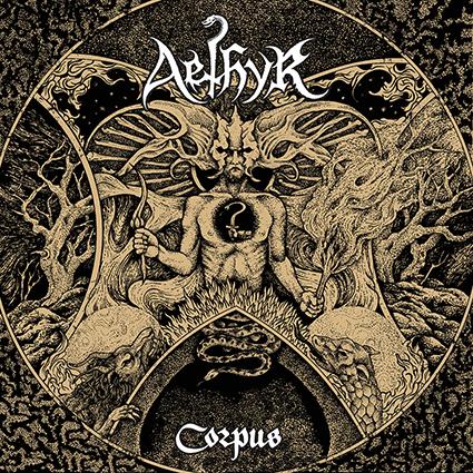 AETHYR - Corpus cover art 425w